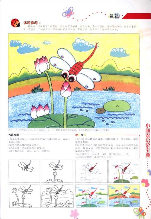 第一部分 儿童画教程  可爱的动物  美丽的风景  迷你卡通  人物
