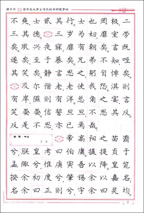 庞中华钢笔字帖模板_庞中华钢笔字帖下载