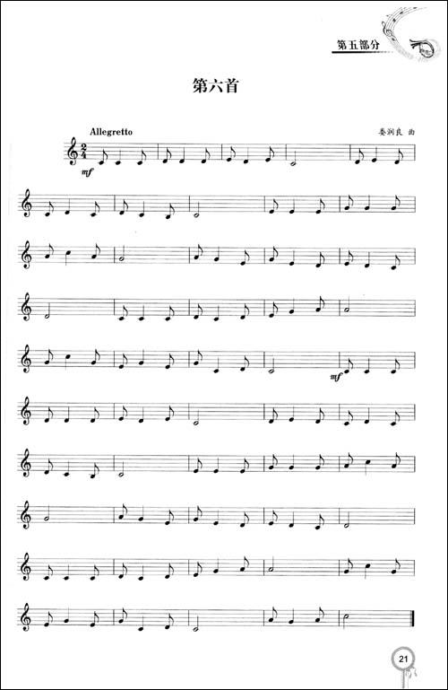 单簧管,萨克斯