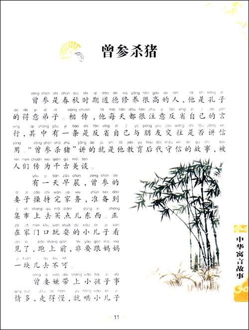 """小故事大道理东城小学第四届读书节系列活动之一年级""""我是小小故"""