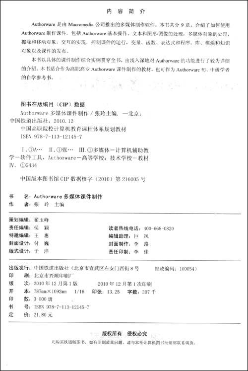Authorware多媒体课件制作/于涛/中国铁道出版一字的变调教学设计图片