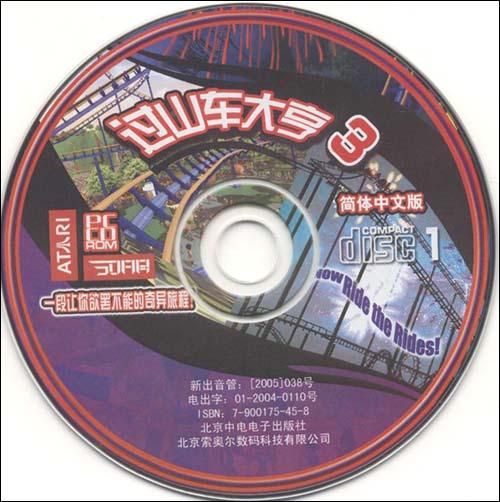 过山车大亨3 简体中文版 特惠价 CD ROM光盘1张