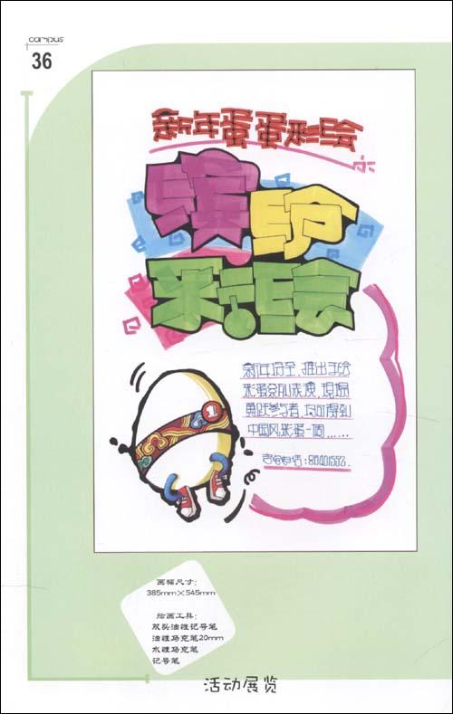校园篇; 校园艺术节手绘海报_校园文化艺术节海报_校园艺术节海报设计