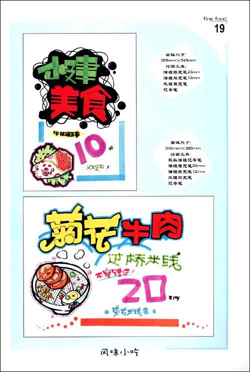 经典pop海报(美食篇)/李驰宇-图书-亚马逊