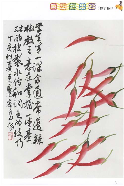 新编儿童国画入门教程:香甜蔬果篇(修订版):亚马逊