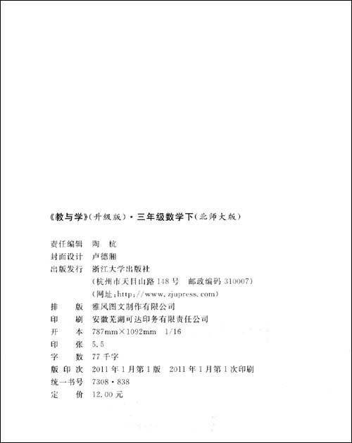 小学数学(3年级)(下)(新课标北师大版)