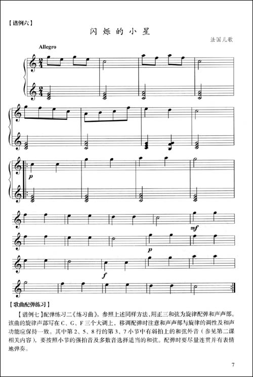 钢琴即兴伴奏入门教程