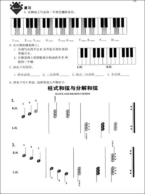 巴斯蒂安成人钢琴教程(第1册)(原版引进)图片