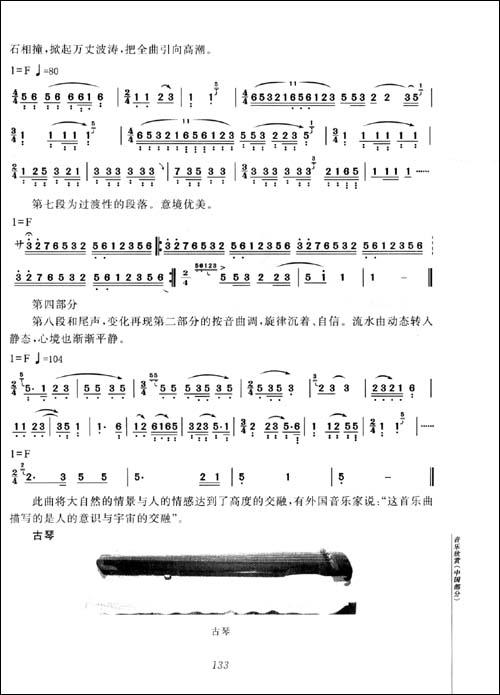 《牡丹汗》歌谱