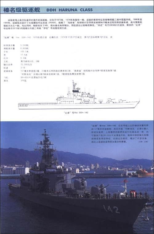 世界舰船:日本海上自卫队2011-2012