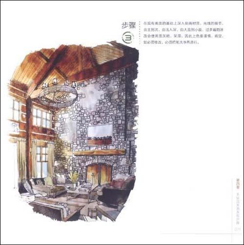《室内设计手绘效果图表现》 赵杰【摘要 书评 试读】