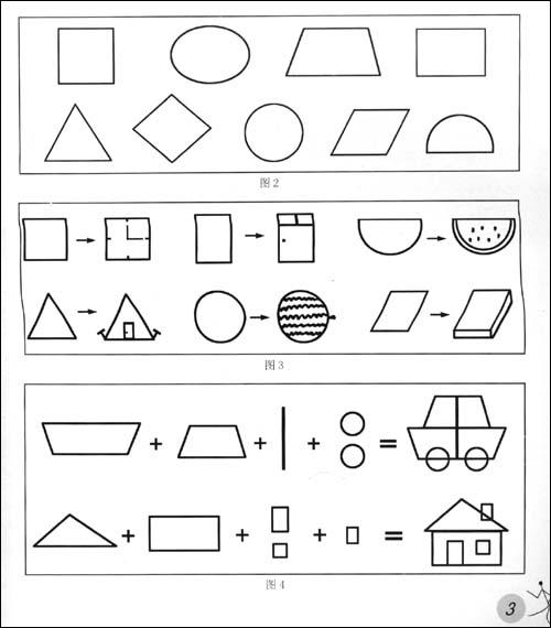 几何图形简笔画图片-几何图形图片大全|几何形状画画图片大全|幼儿图片