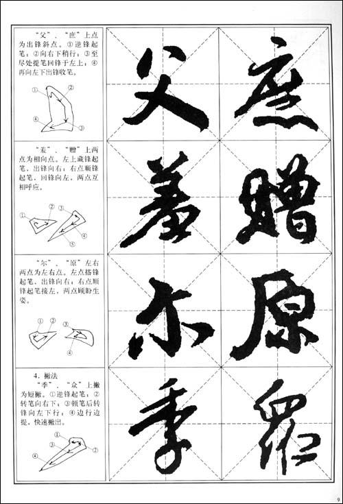颜真卿行书习字帖 中国书法教程