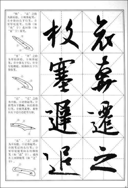 王羲之行书习字帖