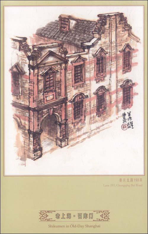 老上海(石库门)(明信片):亚马逊:图书