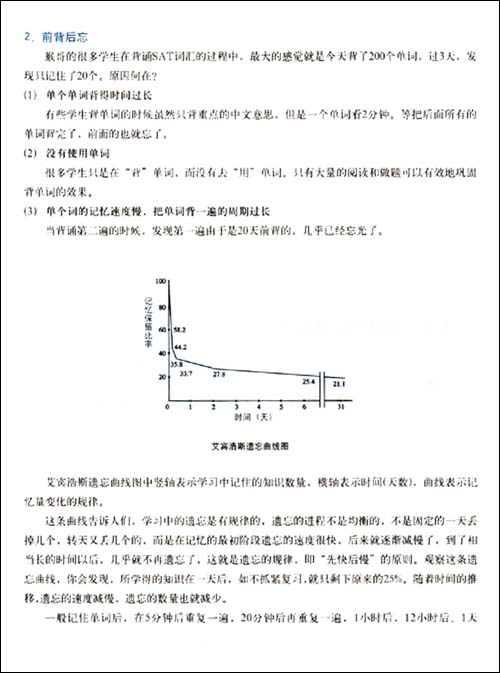 啄木鸟教育•满分培训SAT丛书•出国考试满分培训:猴哥SAT词汇蓝宝书