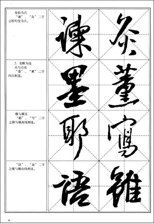 2014路字行书路字行书 路字的行书写法 图片