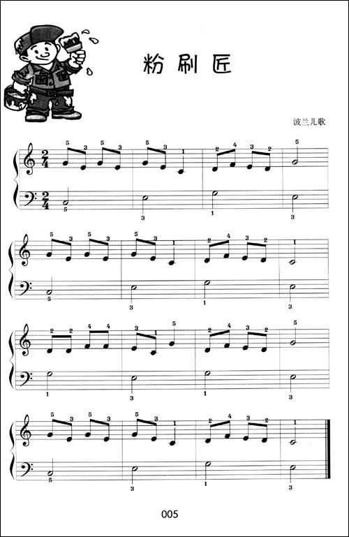 快乐儿歌钢琴曲集