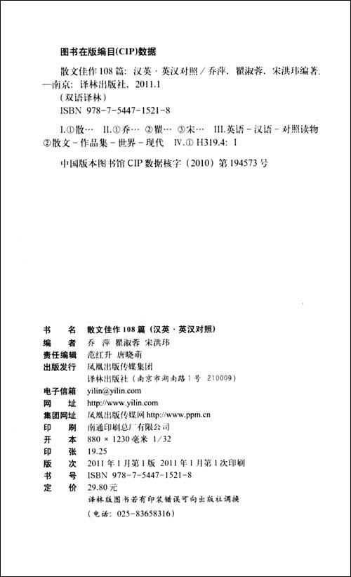 双语译林:散文佳作108篇