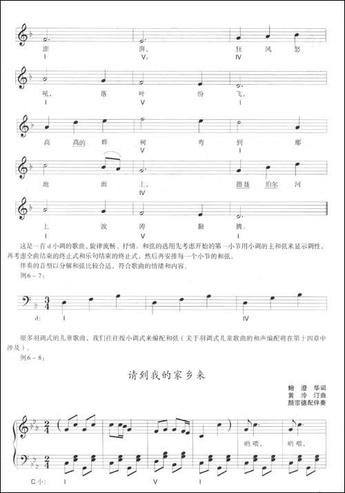 儿童歌曲伴奏 [平装]