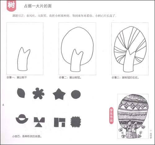 儿童画培训教程:小小画家线描画/徐健-图书-亚马逊
