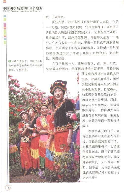 中国四季最美的100个地方