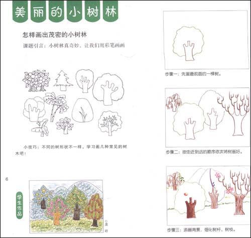 儿童画培训教程:小小画家彩色铅笔画/徐健-图书-亚马