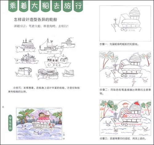 儿童画培训教程:小小画家彩色铅笔画/徐健-图书