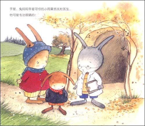 小兔子心灵成长图画书-小兔子戴眼镜-非借不读绘本馆