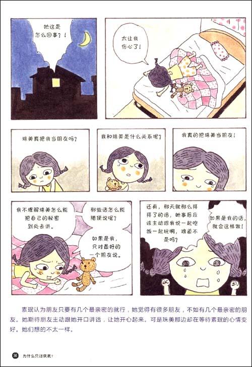 儿童情绪自我管理漫画:为什么只讨厌我?