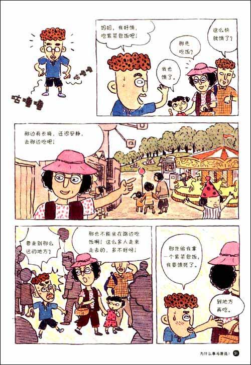 儿童情绪自我管理漫画:我的心情我做主