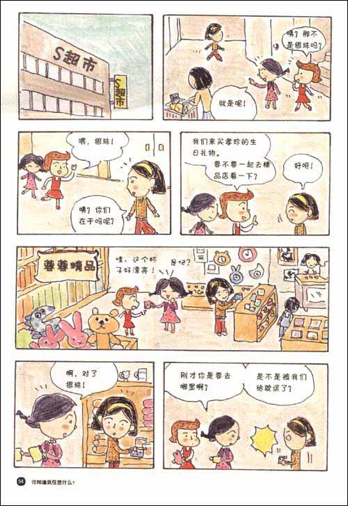 儿童情绪自我管理漫画:你知道我在想什么?