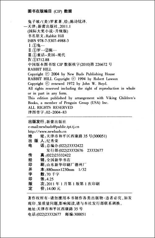 国际大奖小说•升级版:兔子坡