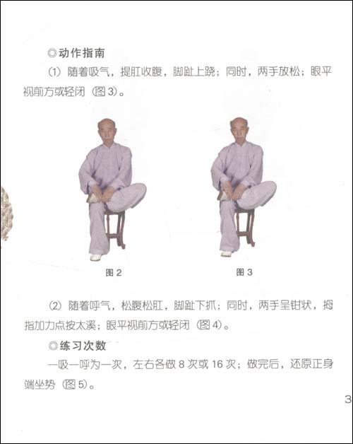 养生运动处方:足跟痛5分钟预防与助疗法
