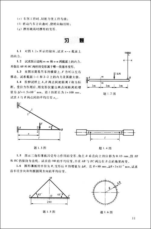 材料力学1