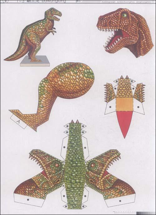 益智立体手工恐龙专辑4:亚马逊:图书