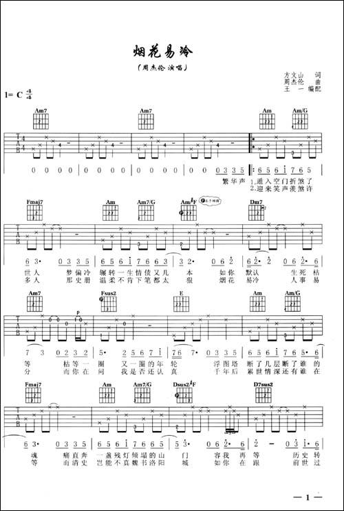 我为歌狂:吉他弹唱流行宝典(3)