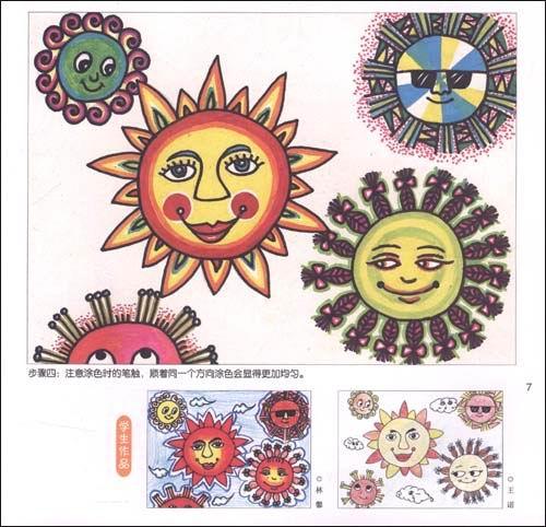 儿童画培训教程:小小画家想象画:亚马逊:图书