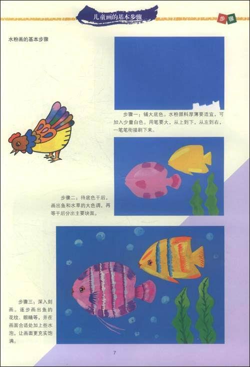 儿童画基础教程:亚马逊:图书