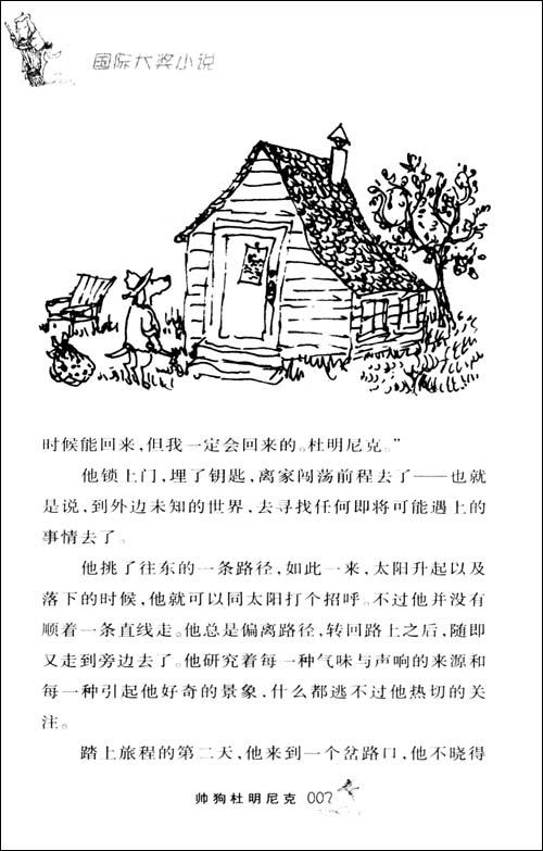 国际大奖小说:帅狗杜明尼克