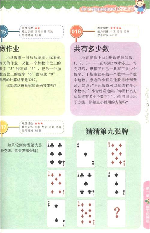 每个小学生都会着迷的数学游戏:小学生趣味游戏
