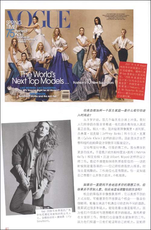 Teen Vogue时尚手册