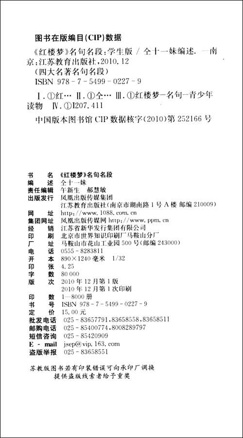 四大名著名句名段(学生版):红楼梦名句名段\/曹
