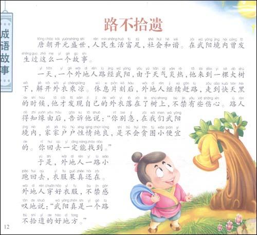 最新增补版儿童启蒙小课堂:成语接龙(注音版)\/