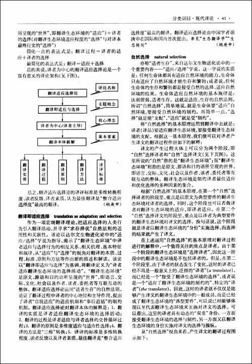 中国译学大辞典