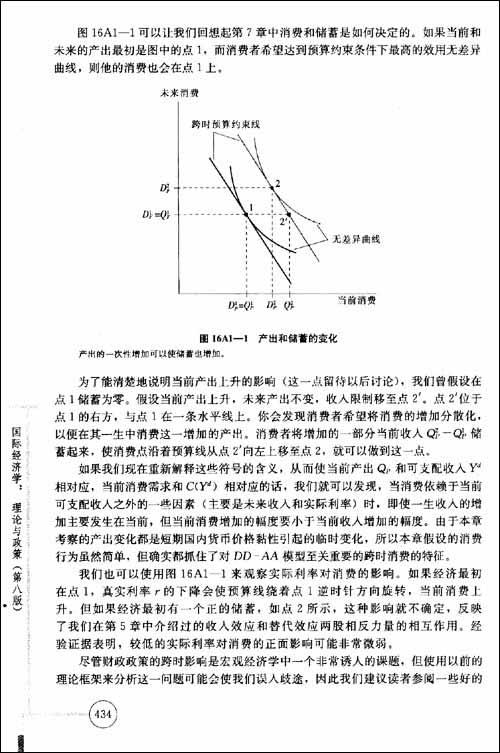 国际经济学:理论与政策