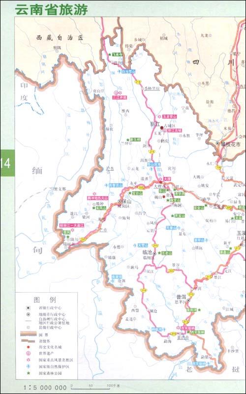 云南省交通图册(分省交通地图册系列)