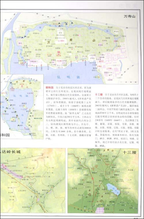 天山天池 手绘地图