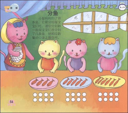 潜能开发阶梯训练:聪明宝宝贴纸游戏 [平装]