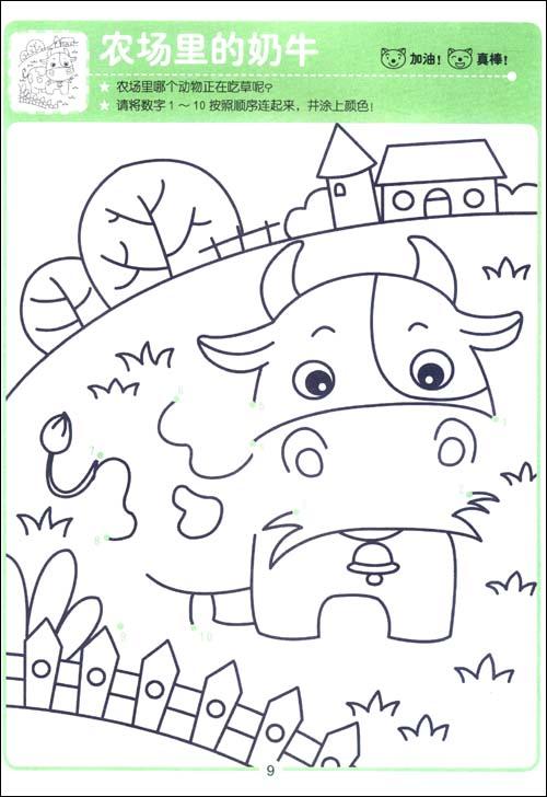 数字1-10(动物篇)/露霖;图片